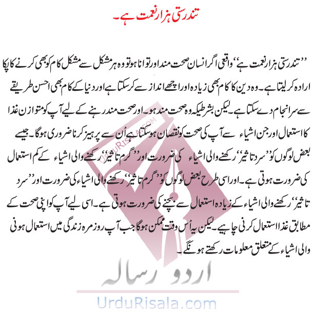 safai nisf imaan hai mazmoon in urdu for kids Source: alquran classes / 4 jan 2013  personality of a person is a whole sum up of a person's attitude towards everything, how one talks, walks, eats and dresses etc and no doubt the most over whelming part of personality is the looks you generate.