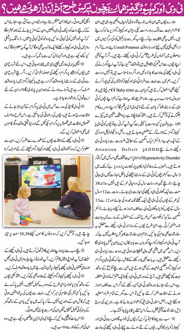 tv aur computer games ka bachon par asar health and fitness  tv aur computer games ka bachon par asar health and fitness urdu risala