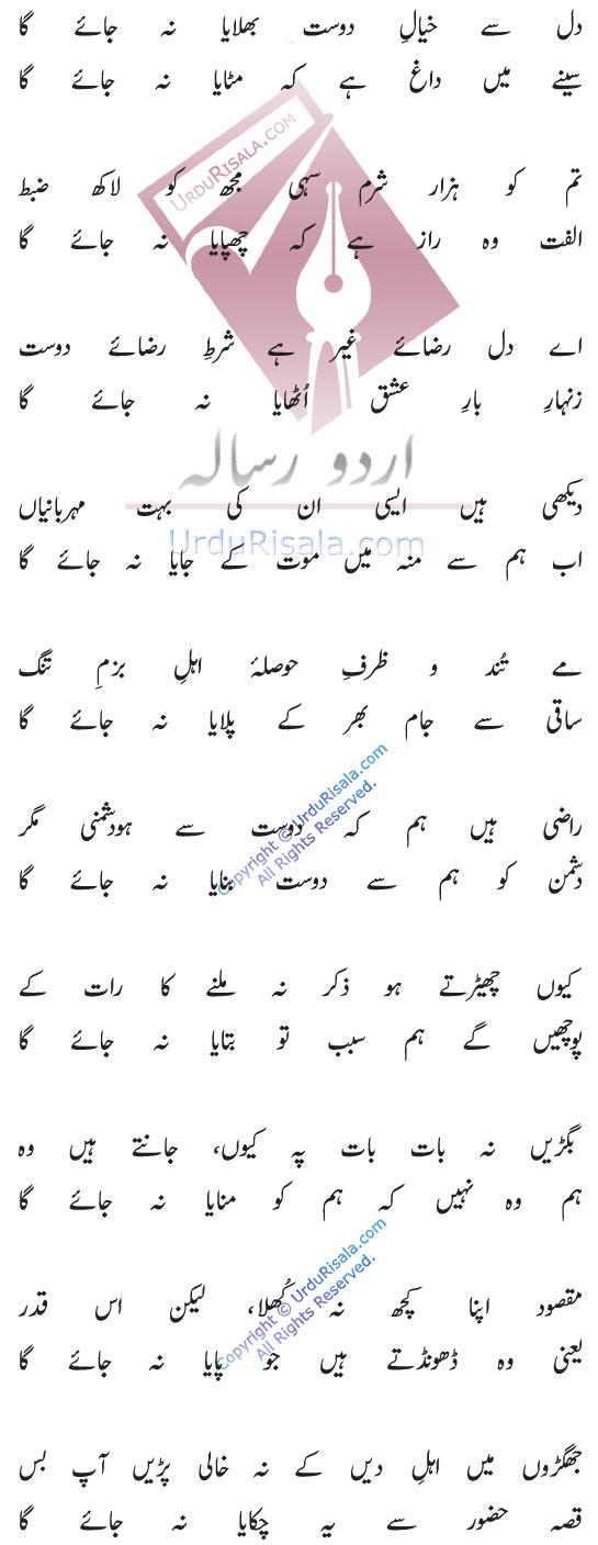 essay on altaf hussain hali in urdu Khwaja altaf hussain hali poetry in urdu माँ बाप और उस्ताद सब हैं ख़ुदा की रहमत  short essay pdf download.