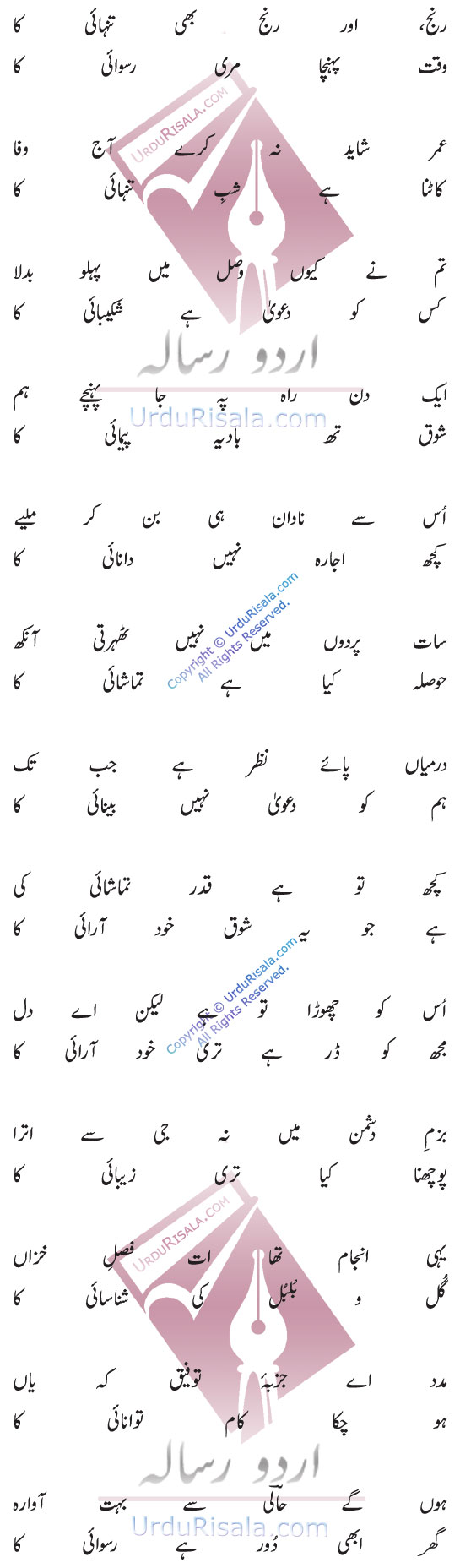 essay on altaf hussain hali Being a poet, critic, teacher, reformer and an impressive prose-writer, maulana  altaf hussain hali, occupies a unique position among the giants.