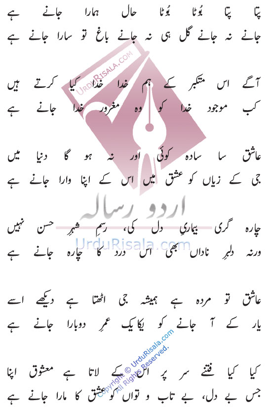 meer taqi meer Deewan e meer #deewan_e_meer__ written by meer taqi meerbookspksite uploaded this book category of this book is poetry books pdfformat of deewan e meer is pdf and file size of this pdf file is 821 mb and this book has 437 pages deewan e meer has been downloaded 26,318 times.